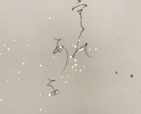 calligrafia tradizionale giapponese